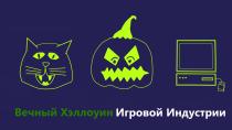 Вечный Хэллоуин игровой индустрии: почему мы думаем что все плохо, когда все в порядке?