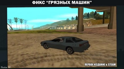 GTA SA - Steam Vs Обычные версии [Сравнение]