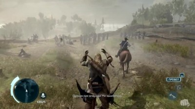 Пасхалки Assassin's Creed 3 [Easter Eggs]