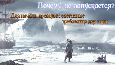 Assassin's Creed: Rogue - РЕШЕНИЕ ПРОБЛЕМ