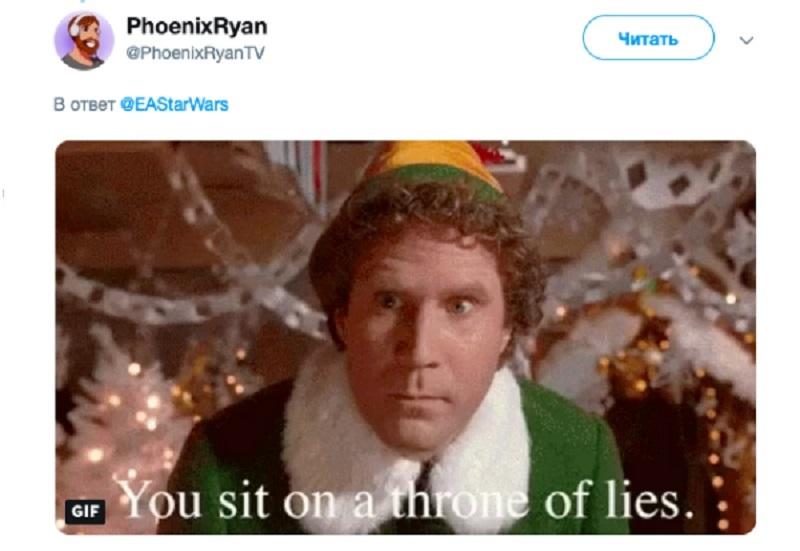 Ты сидишь на троне из лжи