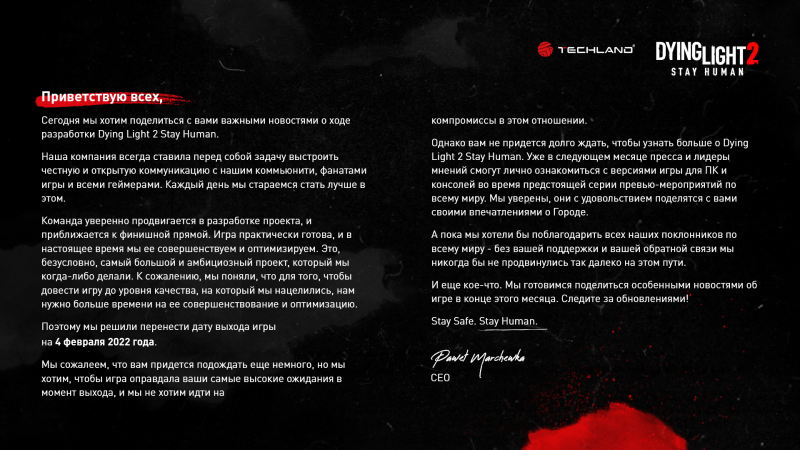 Dying Light 2: Stay Human перенесена на начало 2022 года