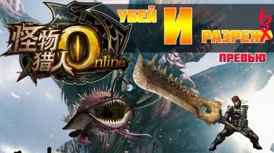 Monster Hunter Online - Расчлененка драконов [Превью]