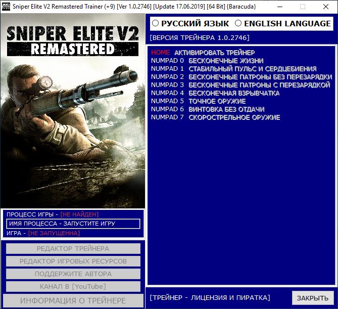 Remastered: Трейнер/Trainer (+9) [Ver 1