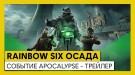 Апокалипсис грядет: трейлер нового события Tom Clancy's Rainbow Six: Siege