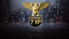 В субботу для обладателей Battlefield 4 Premium начнется 2XP