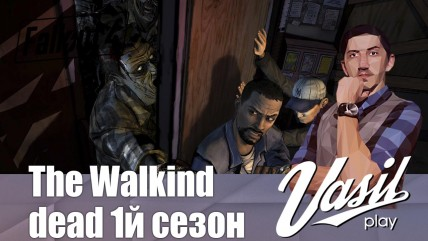 Прохождение The Walking Dead: The Game