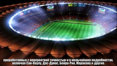 "EA SPORTS 2014 FIFA World Cup ""Атмосфера"""