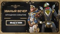 """Обзор ивента """"Званный Вечер"""" в Apex Legends"""