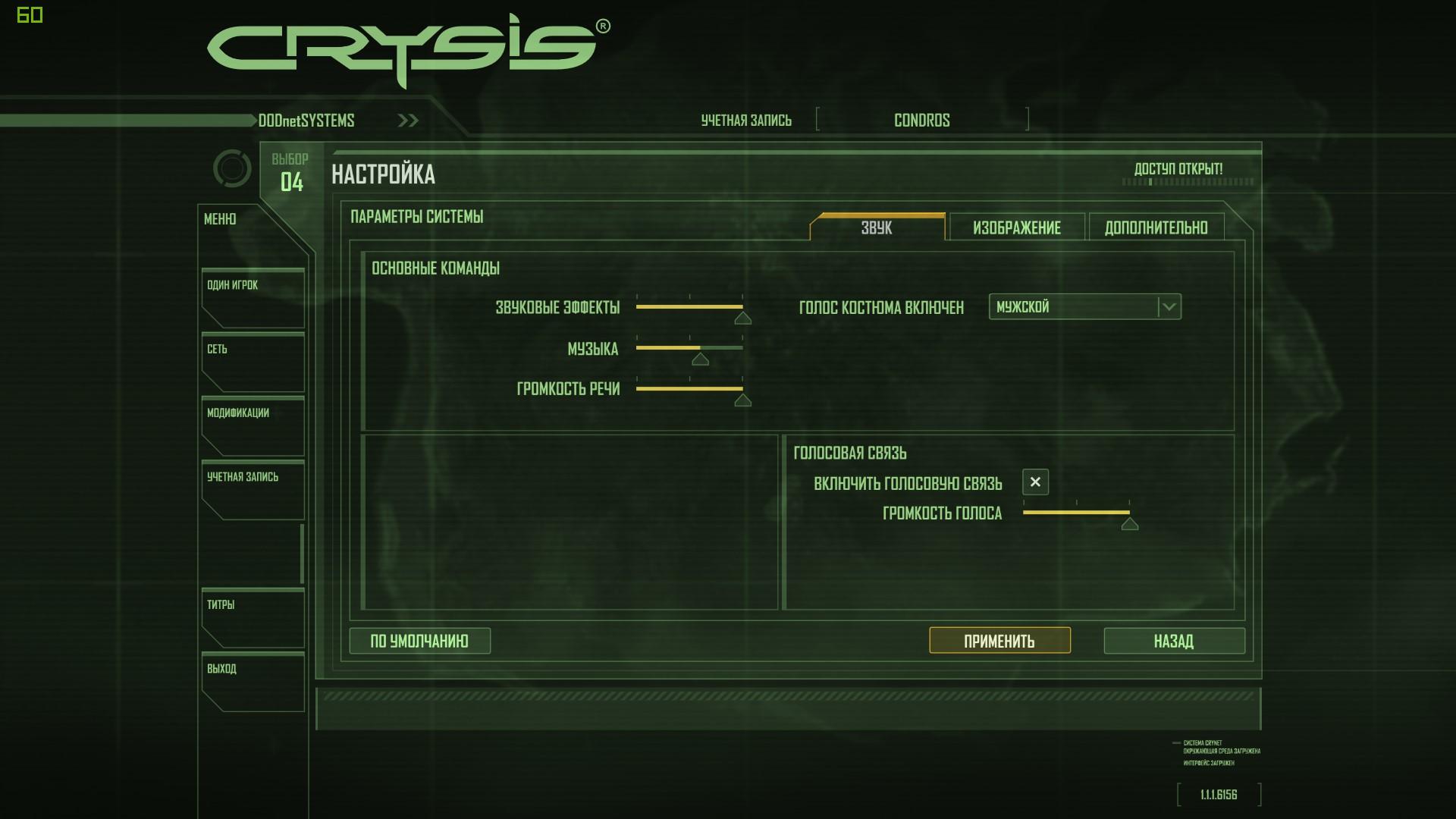 Crysis 2 голос нанокостюма (полный) youtube.