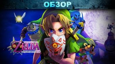 Обзор: The Legend of Zelda: Majora's Mask 3D – под маской тайны