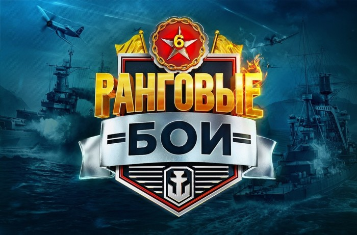 https://worldofwarships-ru.gcdn.co/dcont/fb/image/tmb/f7966004-ec79-11e6-a369-8cdcd4b149ac_1200x.jpg