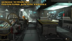 Deus Ex: HR - The Missing Link - Достижение