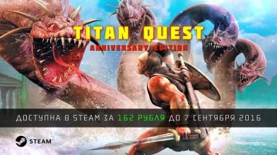 Titan Quest Anniversary Edition - скидка 75% до 7 Сентября 2016