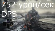 Лучшее DPS оружие в Dark souls 3|Best Dps Weapon Dark souls 3