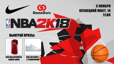 LAN-турнир по NBA 2K18 от GameGuru и Nike