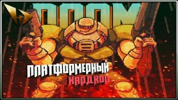 Новый mini Doom II.