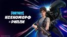 """Рипли и Ксеноморф из """"Чужого"""" забрели в Fortnite"""