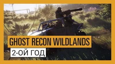 Ghost Recon Wildlands: Планы на второй год