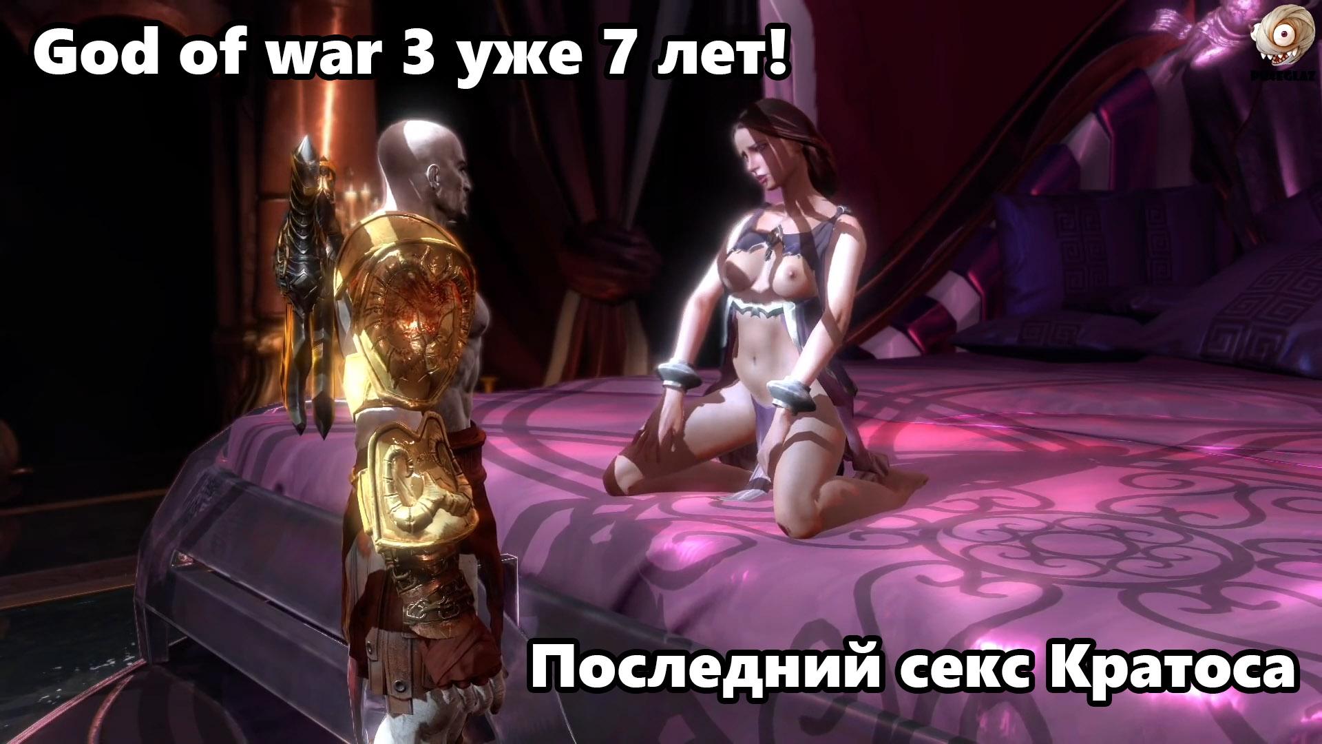 Порно с афродитой god of war 3