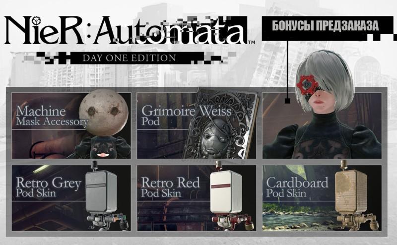 Одним из бонусов предзаказа NieR:Automata был символ компании Valve - вентиль