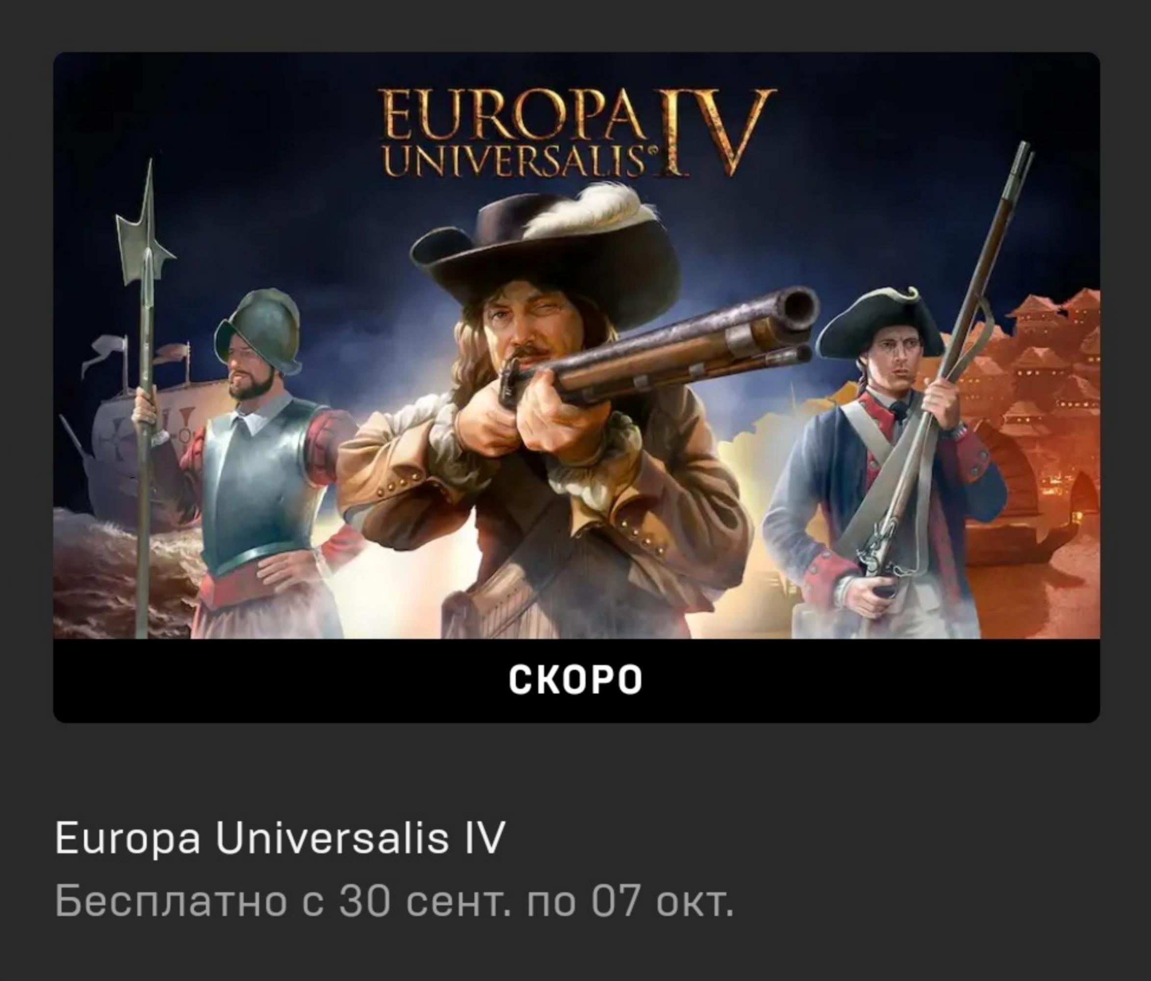 В Epic Games бесплатно раздают Europa Universalis IV