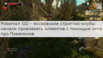 Pokemon GO и ВСЕОБЩАЯ ИСТЕРИЯ
