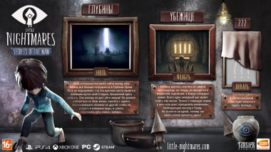 Little Nightmares - PS4/XB1/PC - Глубины