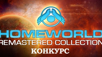 Два Конкурса от администратора группы HomeWorld 2 Classic | HomeWorld: Remastered