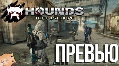 Hounds: The Last Hope - Перспективная MMORPG про (НЕ зомби) апокалипсис