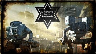 Краткая антология игр по вселенной Battletech