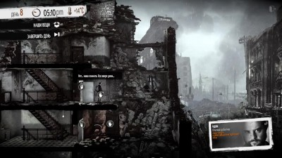 Злые слезы. конец Обещание Отца #3 (This War of Mine: Stories - Father's Promise) [BlackSilverUFA]