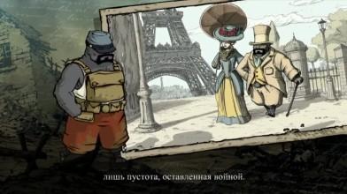 Началась война! Valiant Hearts: The Great War #1