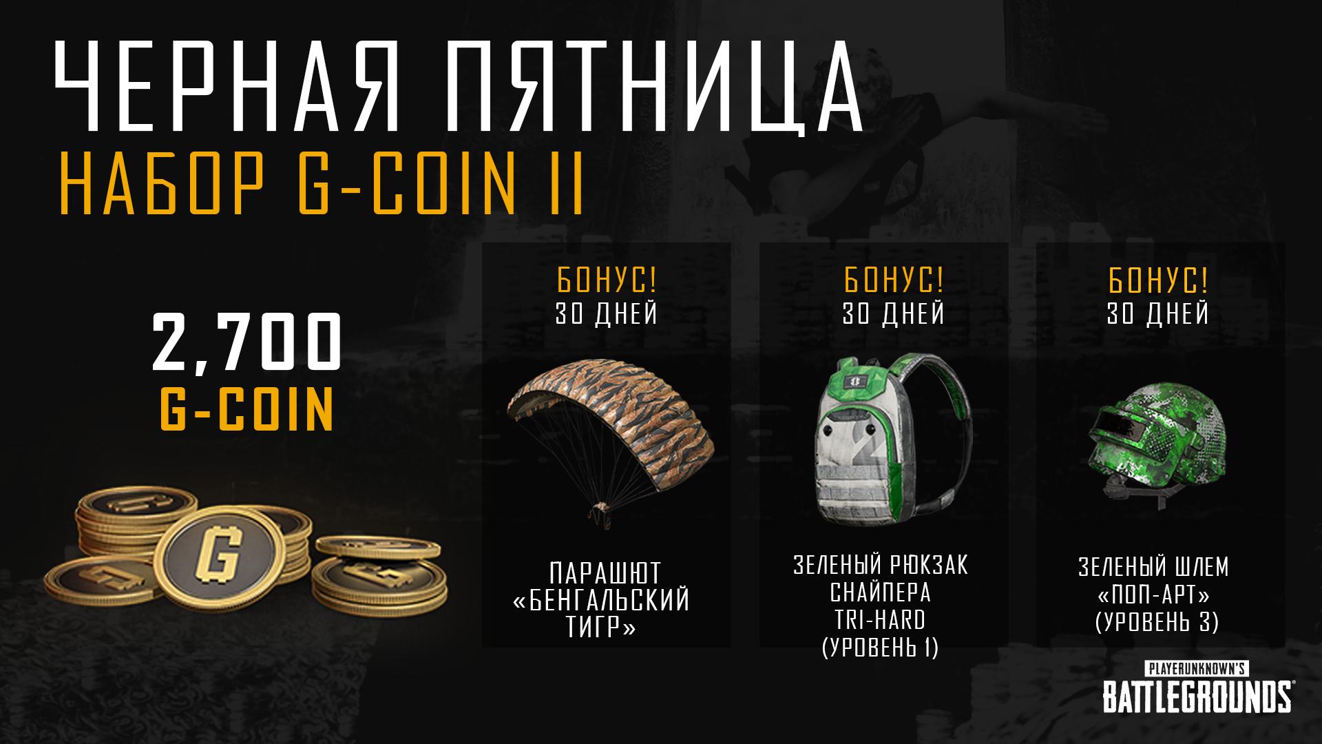 В PUBG появились скидочные наборы G-Coin. Бонусом дают временные скины