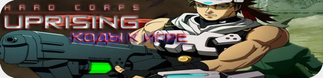 Hard Corps: Uprising: codes