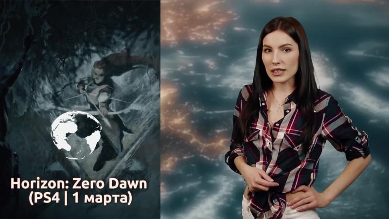 Прогноз по играм на март. Horizon: Zero Dawn и Mass Effect: Andromeda