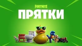 """В Fortnite добавили новый режим """"Прятки"""""""