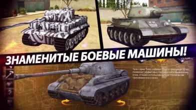 "Ground War: Tanks ""начался новый сезон"""