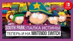 South Park: The Stick of Truth - Доступно на Nintendo Switch