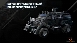 Ring of Elysium: появились изображения боевых машин и инфраструктуры