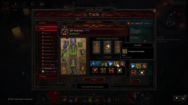 Diablo 3 : RoS 6 Лучших