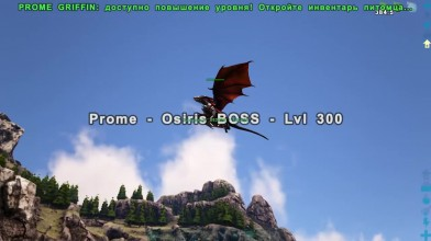 ARK: Survival Evolved - Дракон пак из Дота 2 в ARK Survival Prometheus Gaia #1