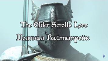 История The Elder Scrolls - Пелинал Вайтстрейк, воин из будущего