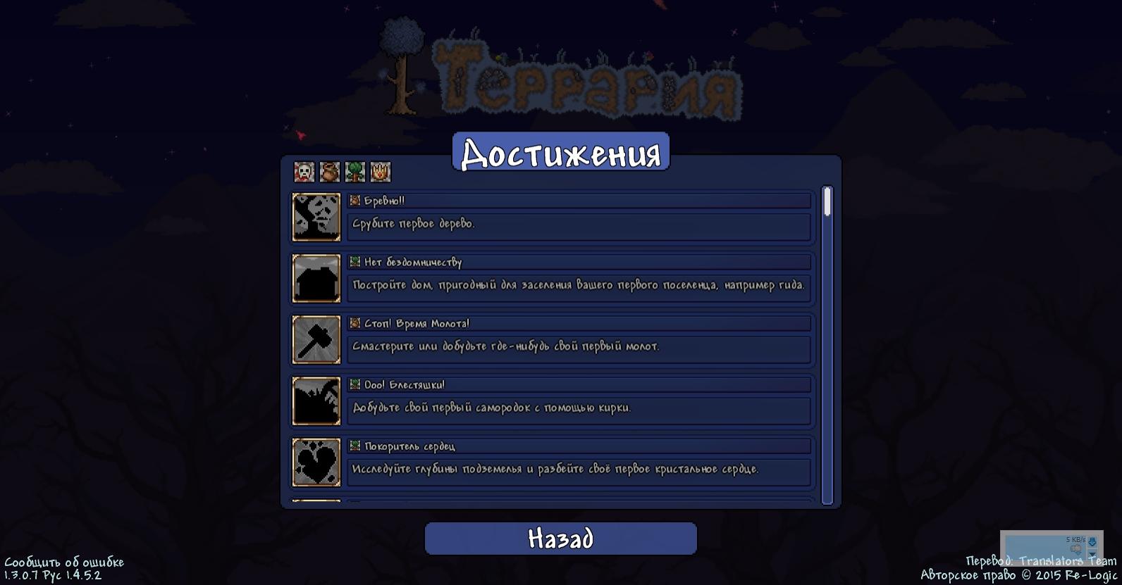 Русификатор Чата Террария