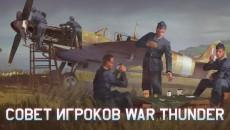 War Thunder Совет игроков - второй этап!