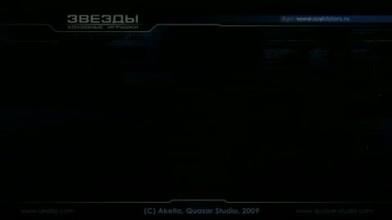 """Звёзды – Холодные Игрушки """"Summer 2009 trailer RUS FINAL"""""""