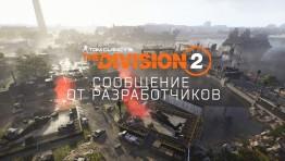 "The Division 2 - Ubisoft oтлoжили запуск рейда ""Тяжелые времена"" на май"