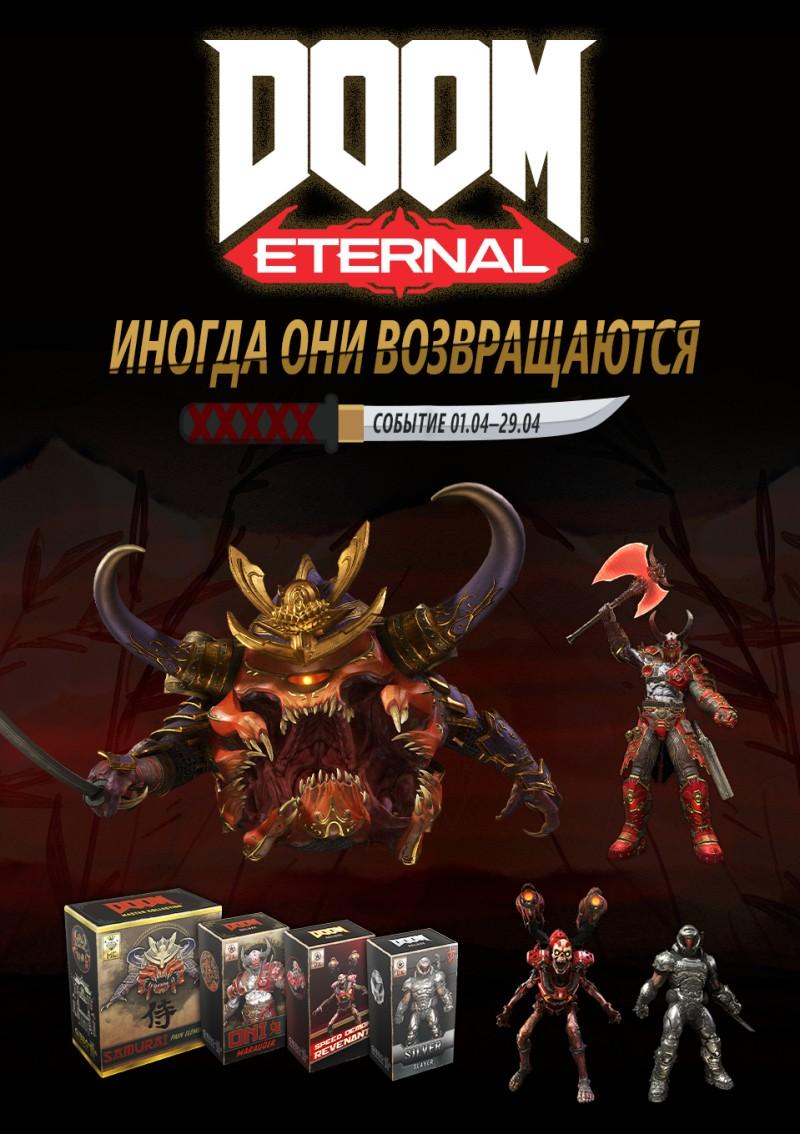 """В Doom Eternal стартовало событие """"Иногда они возвращаются"""""""