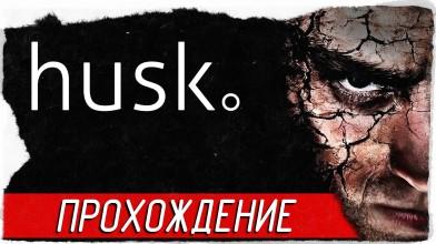"""Атмосферное прохождение инди-хоррора """"Husk"""""""