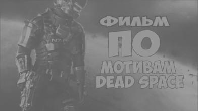 Фильм по мотивам Dead Space - Планы режисеров [Хоррор]